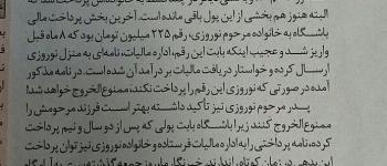 ماجرای ممنوعالخروجی مرحوم هادی نوروزی چه بود؟